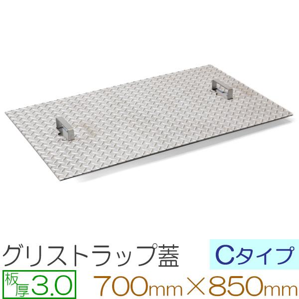 ステンレス縞板 板厚3mm グリストラップ蓋【Cタイプ】 700×850(mm) オーダーサイズ製作 700×850(mm)以下 ご指定の寸法で製作致します。