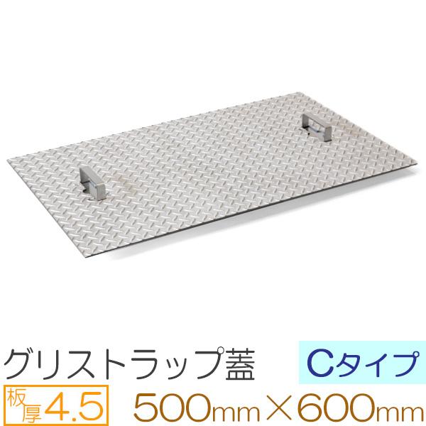 ステンレス縞板 板厚4.5mm グリストラップ蓋【Cタイプ】 500×600(mm) オーダーサイズ製作 500×600(mm)以下 ご指定の寸法で製作致します。