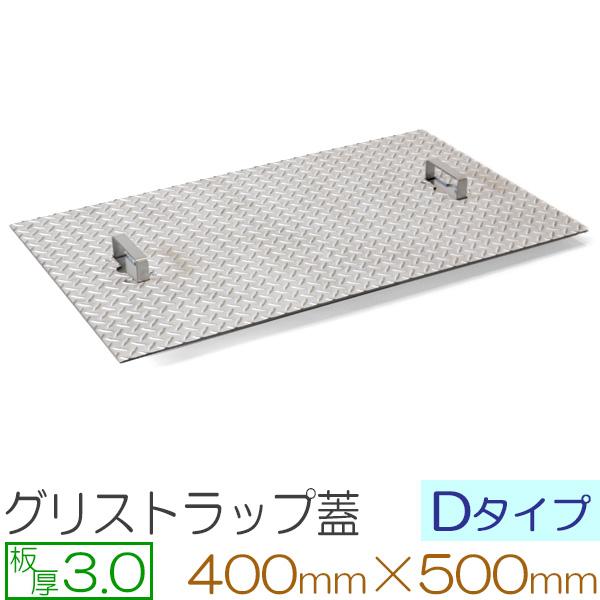 ステンレス縞板 板厚3mm グリストラップ蓋【Dタイプ】 400×500(mm) オーダーサイズ製作 400×500(mm)以下 ご指定の寸法で製作致します。