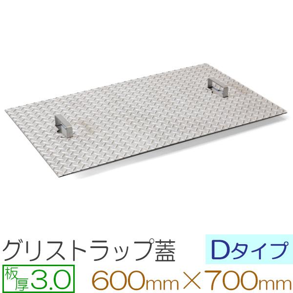 ステンレス縞板 板厚3mm グリストラップ蓋【Dタイプ】 600×700(mm) オーダーサイズ製作 600×700(mm)以下 ご指定の寸法で製作致します。