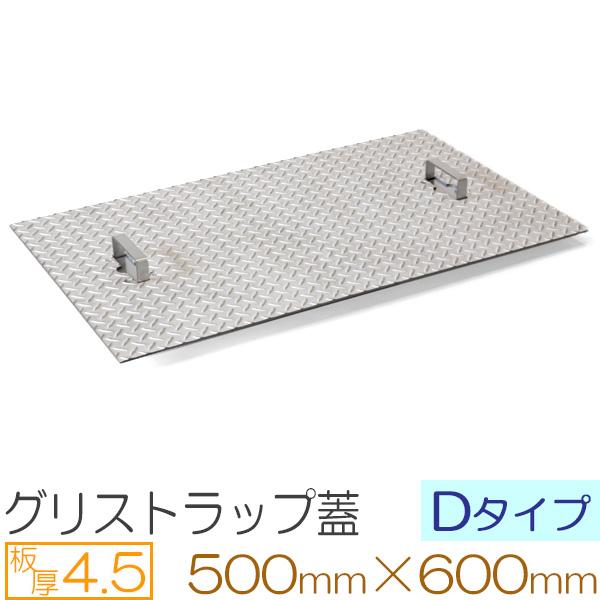 ステンレス縞板 板厚4.5mm グリストラップ蓋【Dタイプ】 500×600(mm) オーダーサイズ製作 500×600(mm)以下 ご指定の寸法で製作致します。