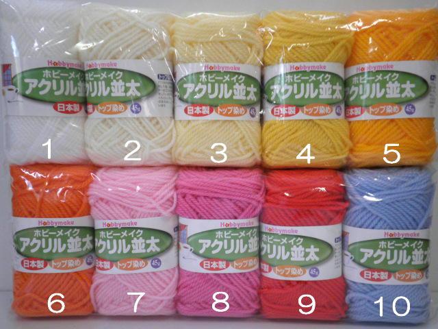 【大量まとめ買い】ハマナカ ホビーメイク アクリル毛糸 【並太】5玉入×46袋=計230玉 【送料無料】