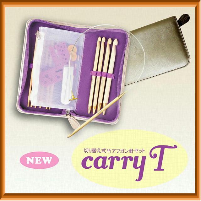初売り特別価格【チューリップ】切り替え式竹アフガン針セットcarry T 【キャリーT】編み針