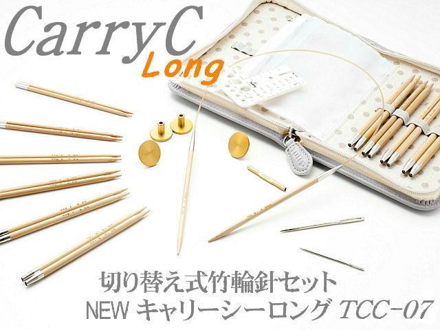 新年初売り!【チューリップ】切り替え式竹輪針セットcarry C Long キャリーシーロング(グレー)