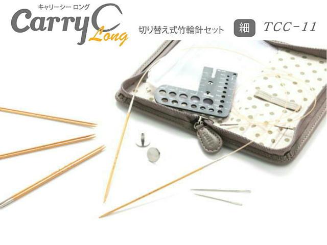 【チューリップ】切り替え式竹輪針セットcarry C Long【細】TCC-11 キャリーシーロング(細)【段数えマーカー付】