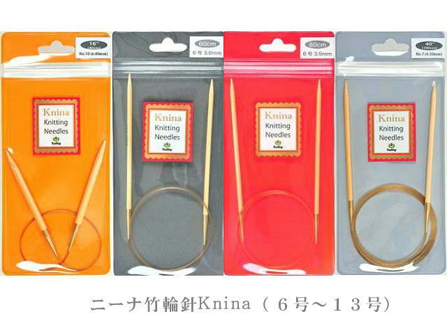 ネコポス便対応商品 ストア 全国250円でお届けできます 未使用 ニーナ 竹輪針 6号-13号