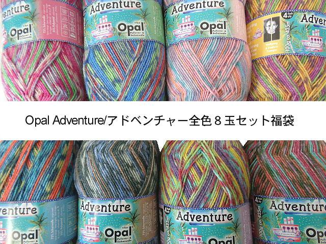 Opal Adventure/アドベンチャー 4-fach 全色8玉セット福袋【全国宅配便送料無料】