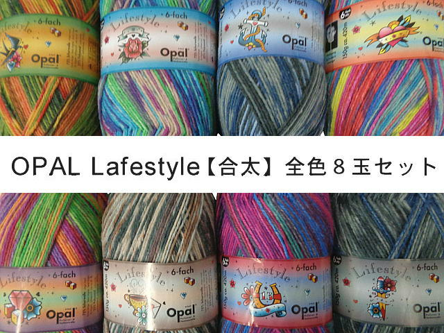 ふるさと割 お買い得全色セット福袋 Opal毛糸 安売り Lifestyle 6-fach 全色8玉セット福袋 日本全国送料無料 合太