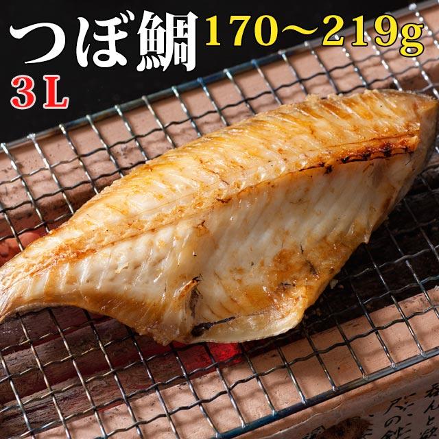 身離れが良い白身魚 新物 つぼ鯛フィレ セール価格 3L 人気の高級干物 特大 ひもの 170~219g 壷鯛 ☆正規品新品未使用品