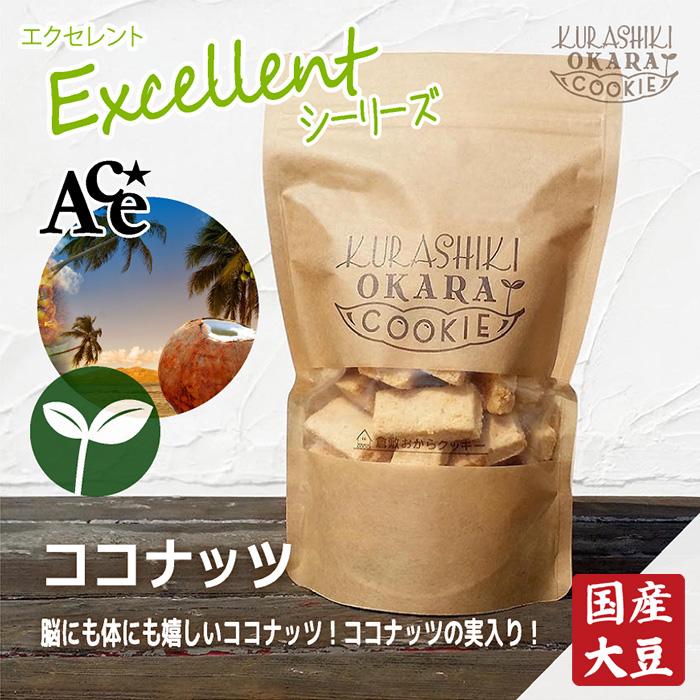 たんぱく質・食物繊維たっぷりの国産大豆生おから ココナッツ 倉敷おからクッキー サクサクココナッツロング入り