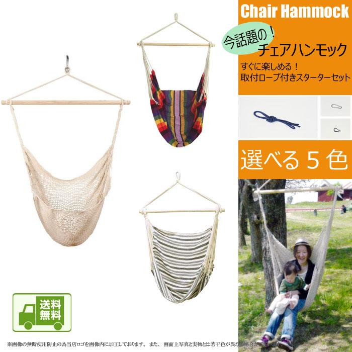 送料無料!チェアハンモック ChairHammock ロープと金具付きですぐに使える!スターターセット!