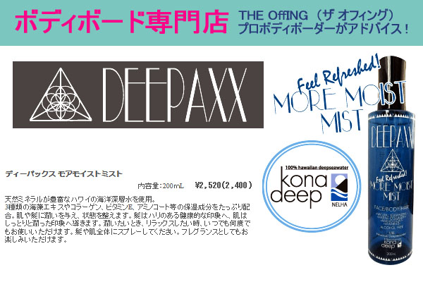 DEEPAX (D packs) more Moi strike mist