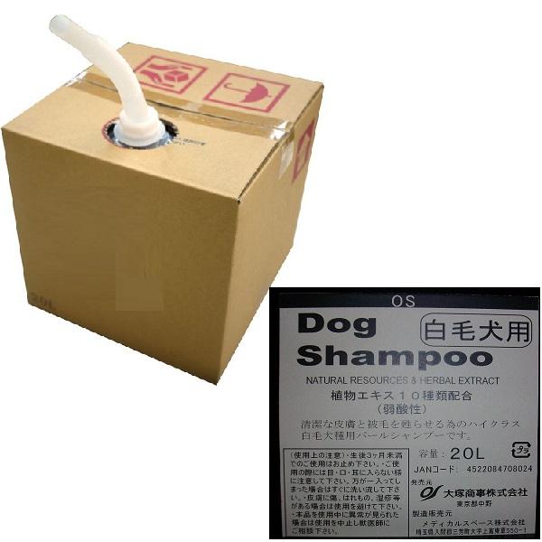 【ペット用シャンプー】OS大塚商事 白毛犬種用シャンプー 20L【人気商品】【売筋】【プロ用】【サロン向】