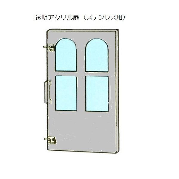 【ドッグシャトー用オプションパーツ】透明アクリル正面扉 (ステンレス)1200・1500SL共通