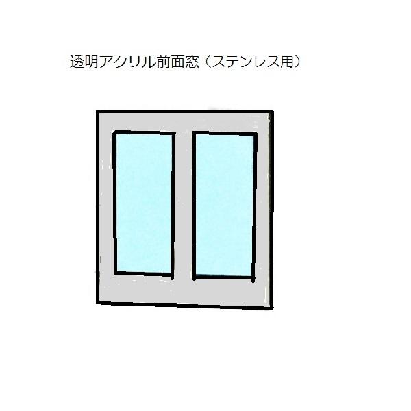 【ドッグシャトー用オプションパーツ】透明アクリル正面窓 (ステンレス)1200・1500SL