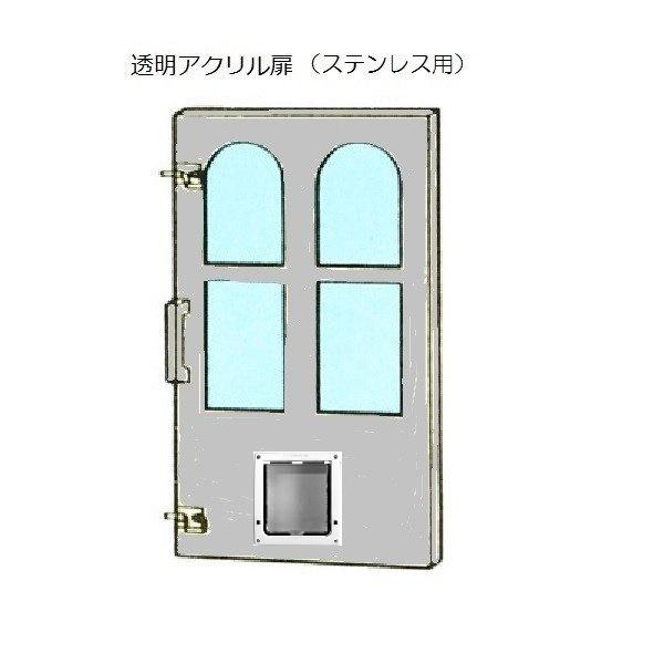 【ガーデンキャットハウス用オプションパーツ】透明アクリル正面扉(ラージキャットドア付き) 1200・1500SL共通