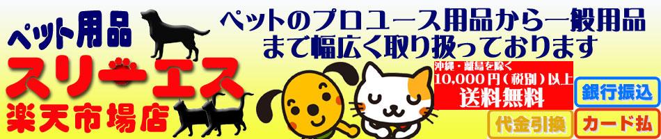 ペット用品スリーエス 楽天市場店:ペットのプロユース用品から一般用品まで取り扱っております。