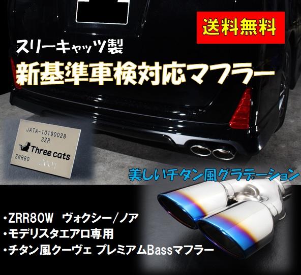 新基準適合マフラー スリーキャッツ製 モデリスタ エアロ専用 ZRR80W 80ノア チタン風クーヴェ プレミアムBass マフラー