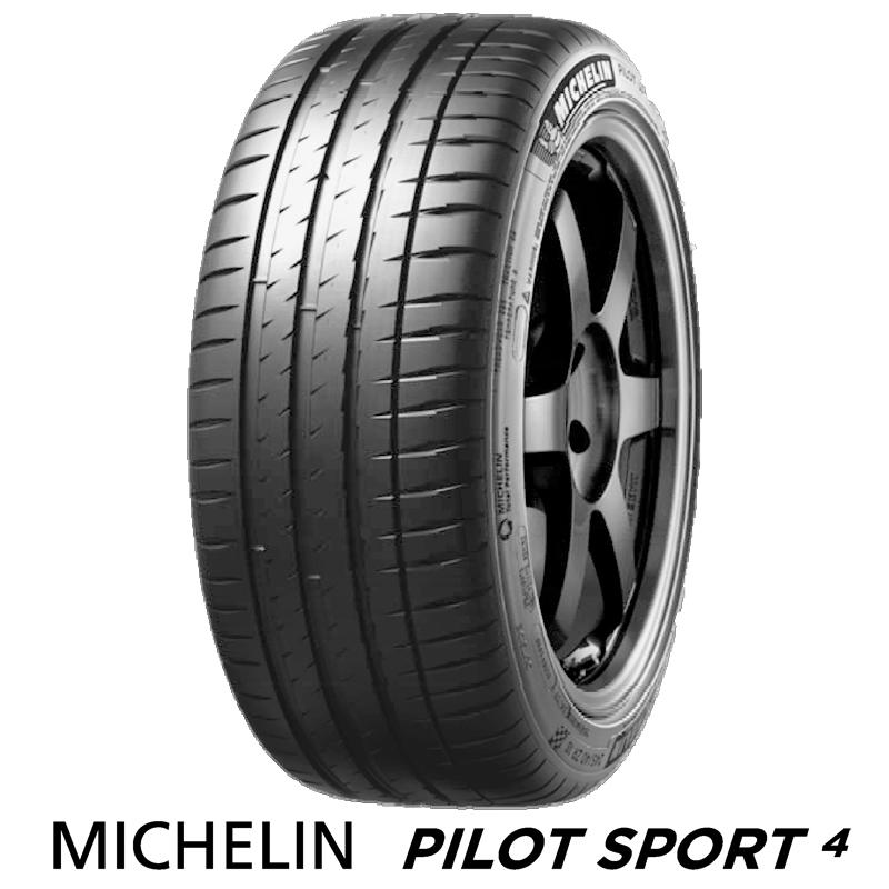 39【予約商品 8月上旬入荷予定】225/45R17 (94Y) XL【ミシュラン パイロット スポーツ 4】【MICHELIN Pilot Sport 4 PS4】【新品】