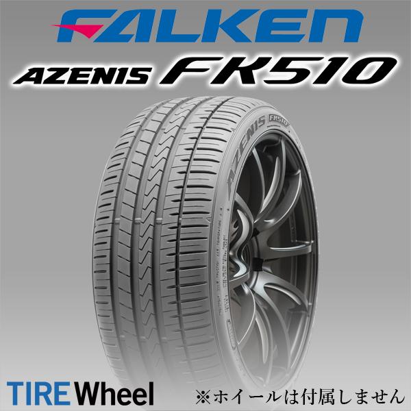 【2017年製】【日本製】225/35R18 (87Y) XL【ファルケン FK510】【FALKEN FK510】【新品】