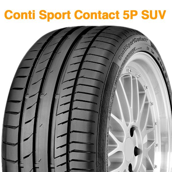 【2020年製】265/40R21 101Y N0【コンチネンタル コンチスポーツコンタクト 5P SUV】【CONTINENTAL ContiSportContact 5P SUV SC5P CSC5P】【Porsche承認】【新品】