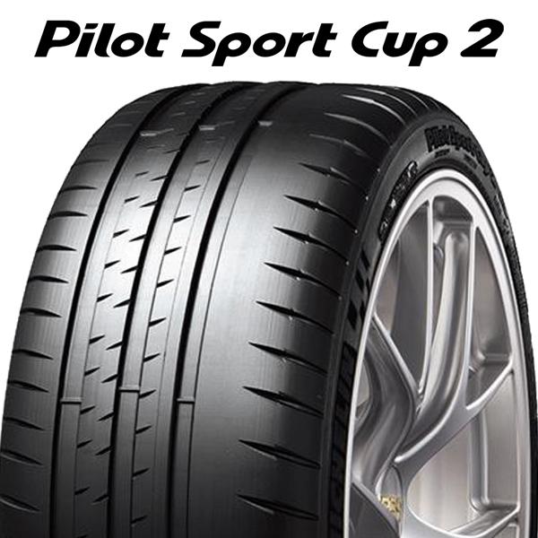 【ラスト2本】【2019年製】225/40R18 (92Y) XL【ミシュラン パイロット スポーツ カップ 2】【MICHELIN Pilot Sport Cup 2】【新品】