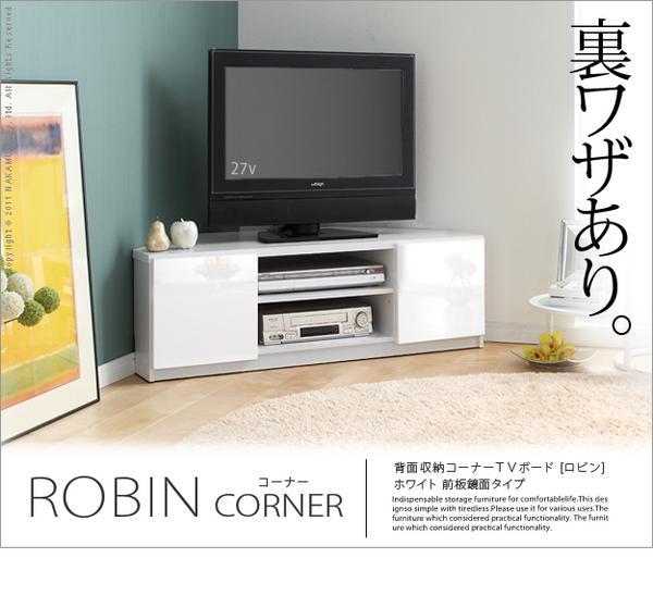 【送料無料】アウトレット 在庫処分/ホワイト コーナー対応テレビ台 BK-900/コーナーテレビボード