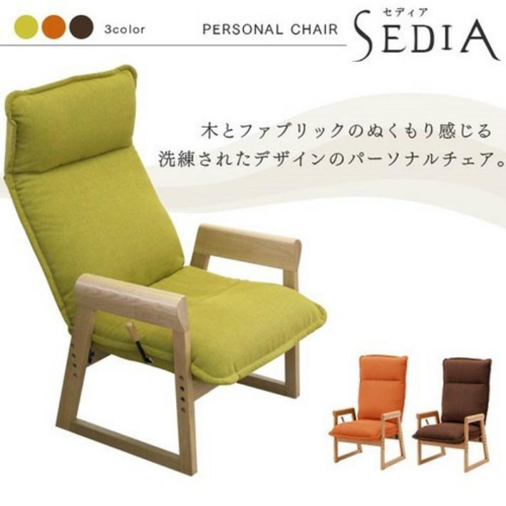 高座椅子 パーソナルチェア セディア ファブリックチェア 1人掛 リクライニングチェア ハイバックチェア オーク材無垢 椅子 グリーン オレンジ ブラウン 送料無料