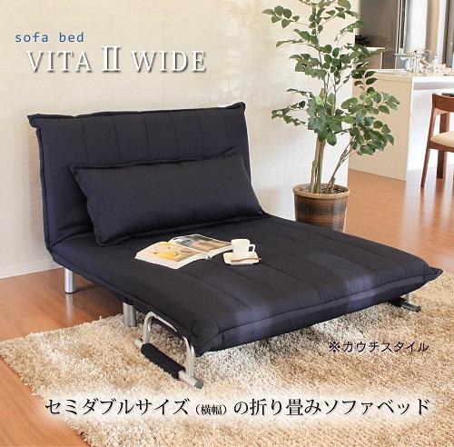 ソファーベッド 2Pソファー リクライニングソファー リクライニングソファベッド 折りたたみ式クッション付 背もたれ6段階リクライニングソファベッド ビータ2ワイド ベージュ ブラウン 抹茶 紺