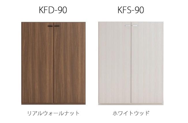【送料無料】壁面収納 リビングシェルフ KFD-90 KFS-90 日本製 完成品 ウォールナット ホワイトウッド フナモコ 壁面家具