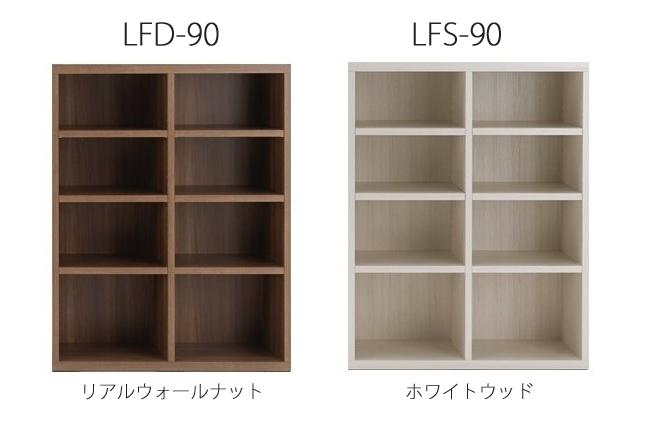 【送料無料】壁面収納 リビングシェルフ LFD-90 LFS-90 ウォールナット ホワイトウッド フナモコ 壁面家具