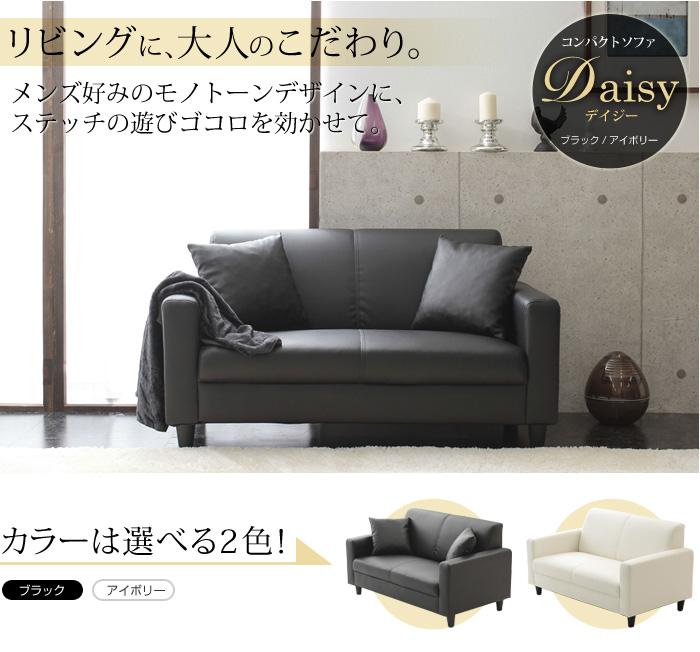 2Pソファー ブラック PVCレザー コンパクト 黒 デイジー 2P (BK) 2人掛けソファー