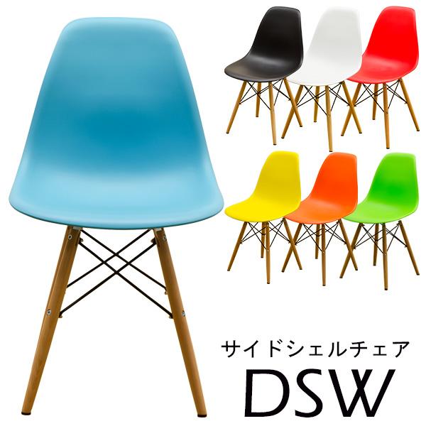 イームズシェルチェア DSW リプロダクト品 サイドシェルチェア ブラック(BK)、ブルー(BL)、グリーン(GN)、オレンジ(OR)、レッド(RD)、ホワイト(WH)、イエロー(YE)イームズ/イームス/椅子/イス/シェルチェア/木脚/ダイニングチェア/パソコンチェア