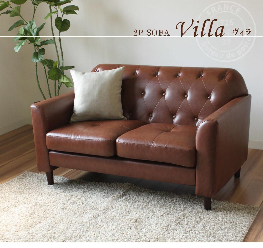 【送料無料】レトロ風 2Pソファー 2人掛けソファー コンパクトサイズ ヴィラ PVCレザー ブラウン
