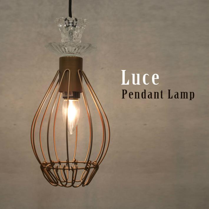ペンダントランプ 041 ルーチェ シーリングランプ 照明 アンティーク風 ランプ