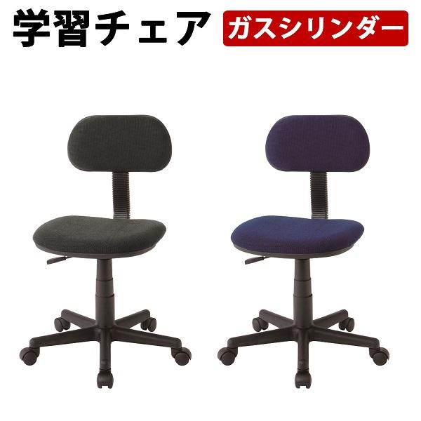 学習チェアー 学習デスク用チェアー 椅子 E100XS ブルー グレー オフィスチェアー 事務イス