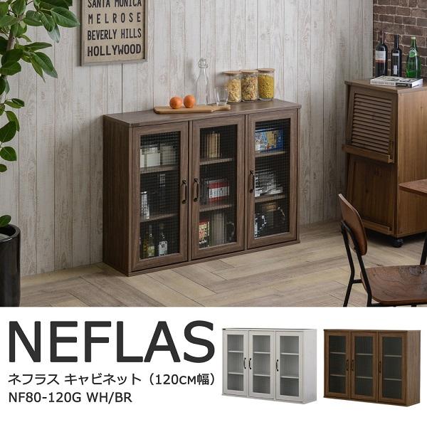 【送料無料】ガラスキャビネット 幅120cm ホワイト ブラウン リビングボード NEFLAS(ネフラス)