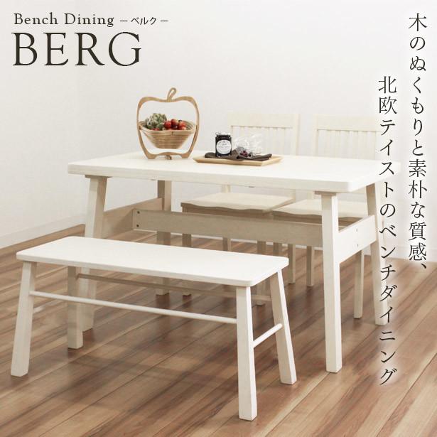 【送料無料】ダイニングセット ダイニングテーブル 4点セットベンチタイプ(120cm幅/4人用) ベルク ダイニング4点セット