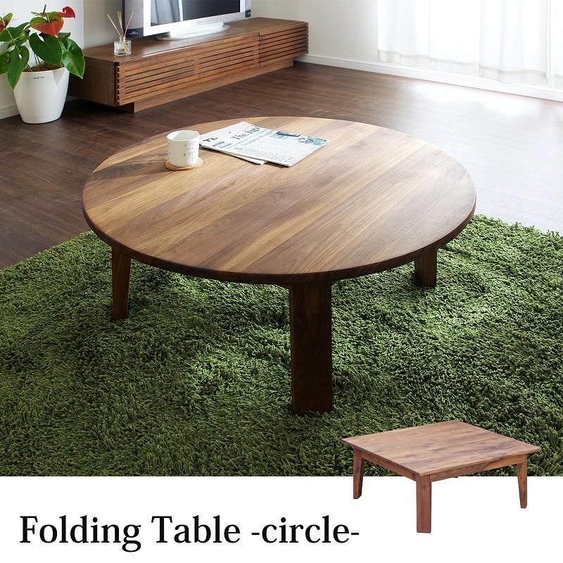 【送料無料】ウォールナット 丸座卓 リビングテーブルRIN ローテーブル 凛 座卓 丸テーブル 90cm
