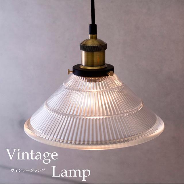 ヴィンテージ風 照明 ヴィンテージペンダントランプ[P145C]LED対応<E26/梨型>吊照明