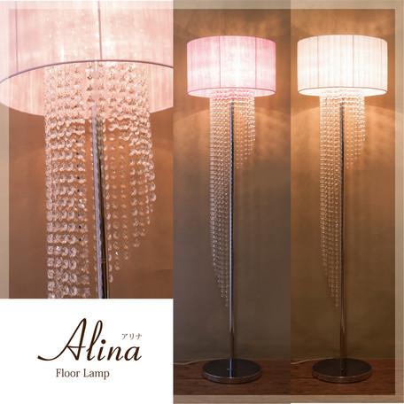フロアランプ[ALINA(3灯)