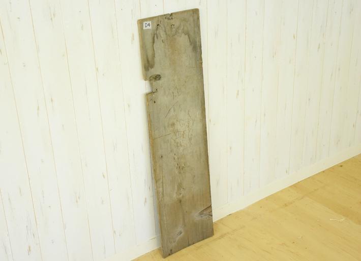 古材 テーブル 天板のみ 棚板 アンティーク板 DIY板 ディスプレイ D-4