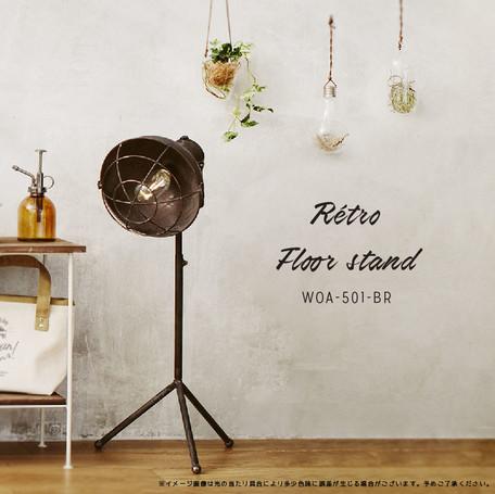 レトロ・フロアスタンド 照明 LED照明 電池式 アンティーク風 照明