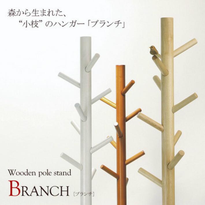 【送料無料】ポールハンガー ナチュラル ブラウン ホワイト 【Branch】ブランチ コートハンガー 洋服掛け、帽子掛け、カバン掛け
