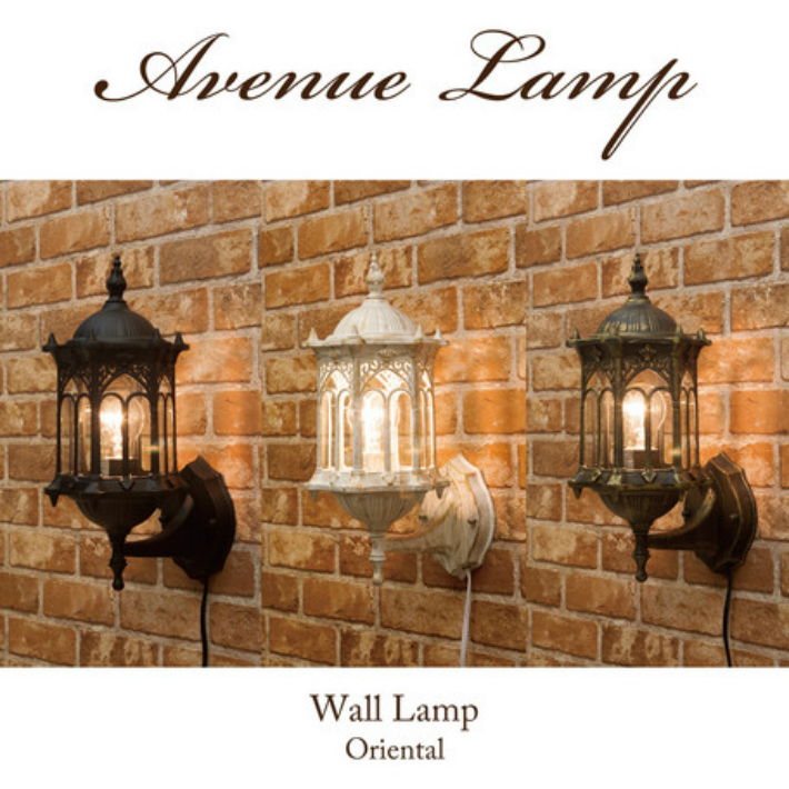 アンティーク調 ウォールランプ 壁掛け照明 ブラケットタイプ アベニューウォールランプ[オリエンタル(1灯)]<E26/梨型>ブラック、ブロンズ、ホワイト