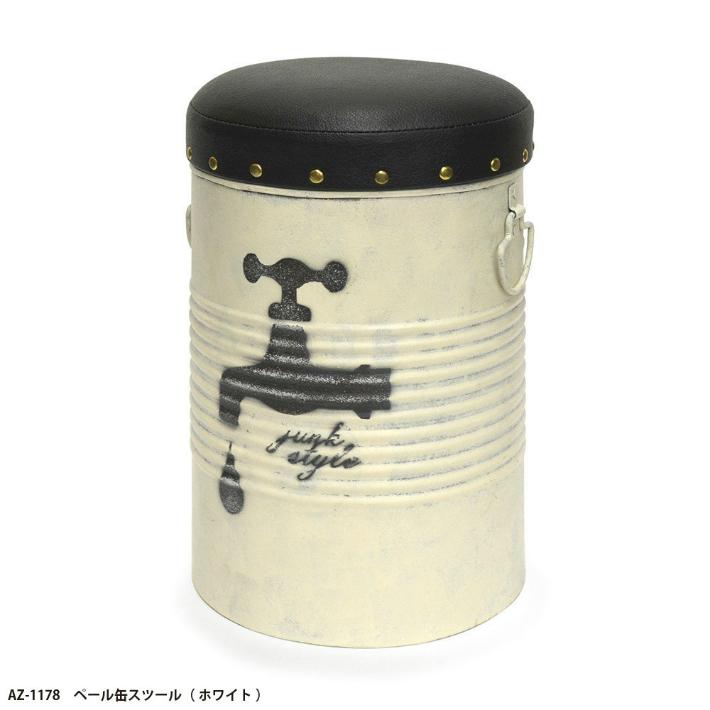 スツール ペール缶スツール ドラム缶スツール クッション付き 小物入れ アンティーク雑貨 AZ-1178