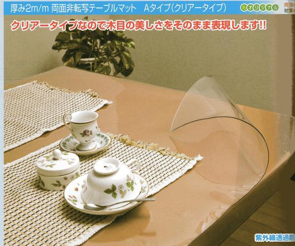 【送料無料】テーブルマット 別注サイズ/両面非転写テーブルマット(クリアータイプ)《1200×1800以内》ダイニングテーブル用マット
