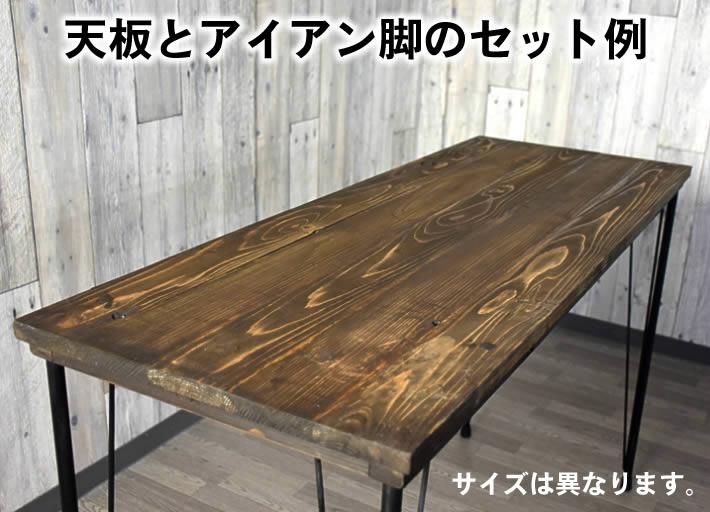 テーブル天板とアイアン脚のセット ブラウン 600x270 アンティーク調 オシャレ カフェ風 ヴィンテージ風テーブル 天板のみ ダイニングテーブル天板 カフェ風テーブル 古木風 天板 カウンターテーブル コンソールテーブル