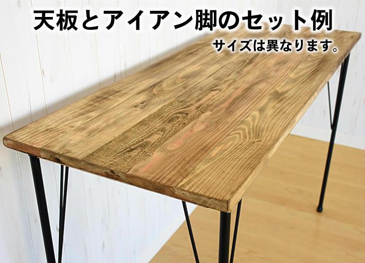 テーブル天板とアイアン脚のセット ナチュラル 600x540 アンティーク調 オシャレ カフェ風 ヴィンテージ風テーブル 天板のみ ダイニングテーブル天板 カフェ風テーブル 古木風 天板 カウンターテーブル コンソールテーブル