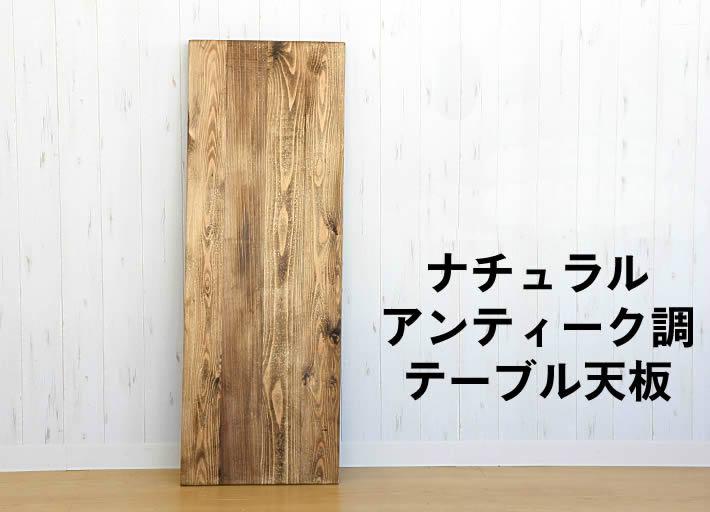 オーダーテーブル天板 [幅101-120cm]×[奥行36cm] ナチュラルアンティーク風